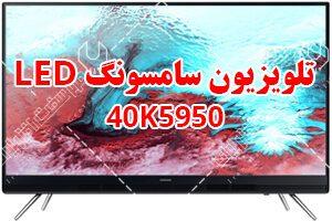 تلویزیون ال ای دی ۴۰K5950 سامسونگ