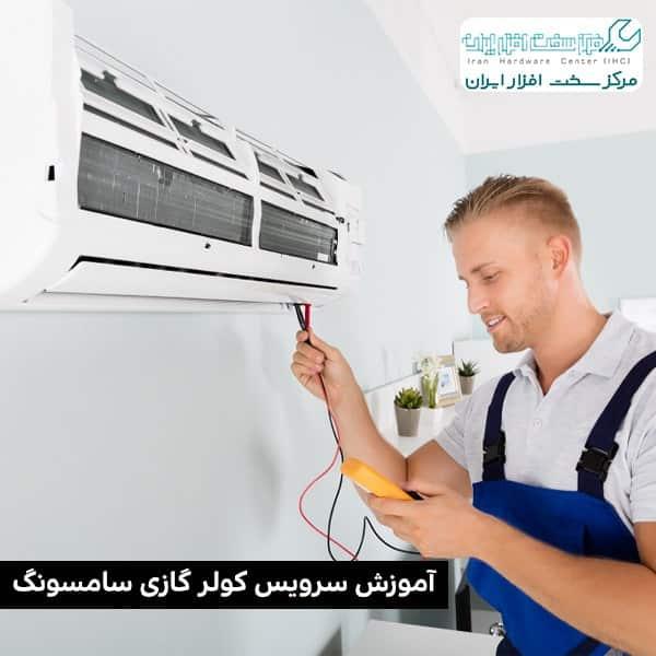 سرویس کولر گازی سامسونگ