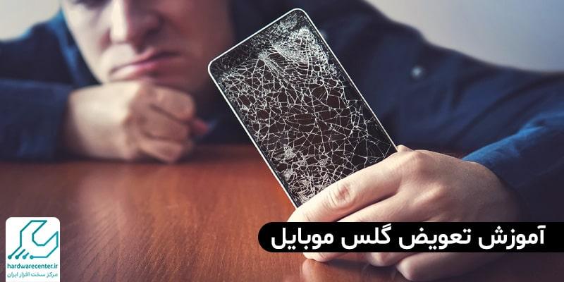 تعمیر گلس موبایل سامسونگ