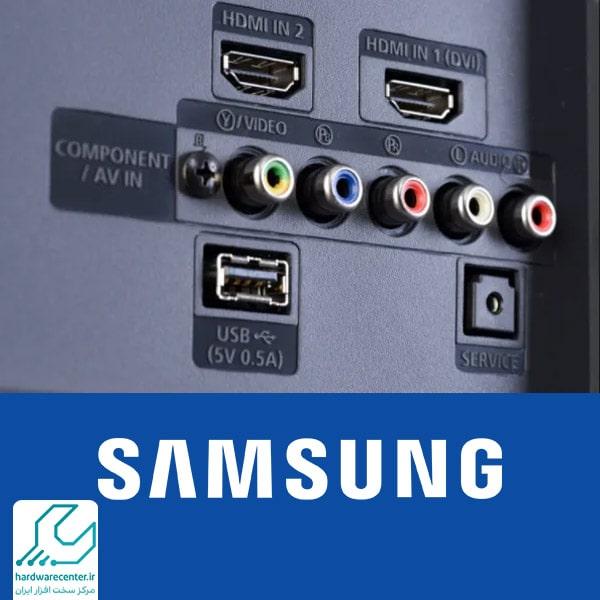 از کار افتادن پورت HDMI تلویزیون سامسونگ