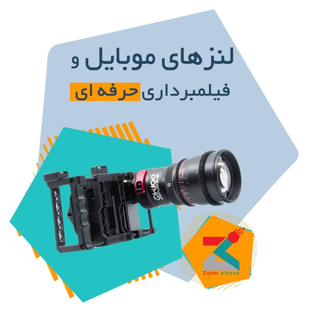 استفاده از لنز دوربین در موبایل